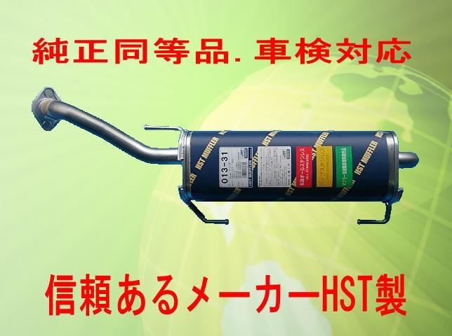 新品 純正同等 マフラー ティーダ C11(1.5 2WD) 純正同等/車検対応:013-31