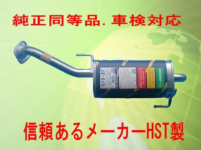新品 純正同等 マフラー ノート E11(1.5 2WD)純正同等/車検対応013-27