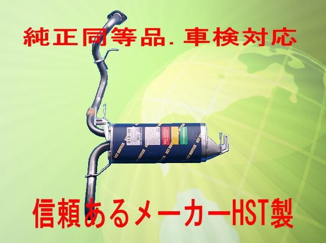 新品 マフラー ティーダ SNC11(1.5 4WD) 純正同等/車検対応:013-30