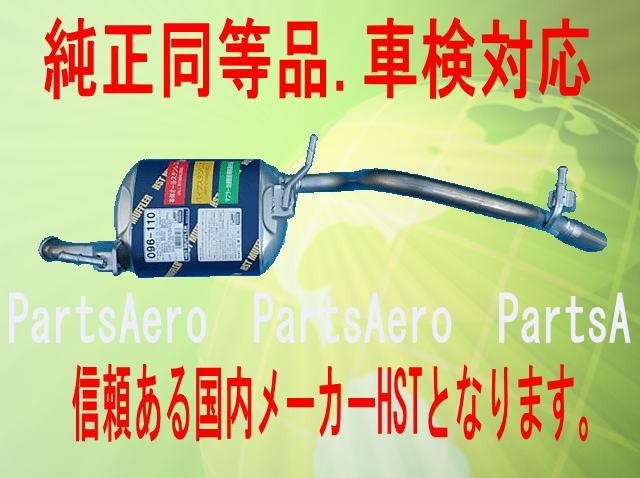 純正同等/車検対応 日産ルークス ML21S リア マフラー HST品番:096-110