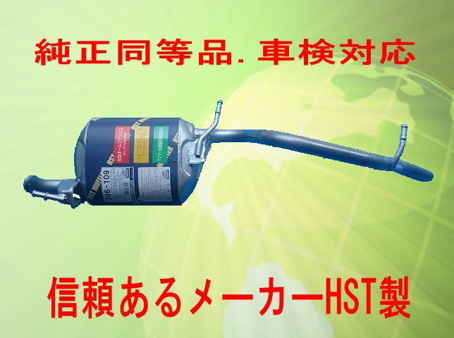 純正同等/車検対応マフラー AZワゴン MJ23S HST品番:096-109