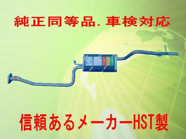 新品 純正同等マフラー eKワゴン H82W HST品番:純正同等/車検対応065-92