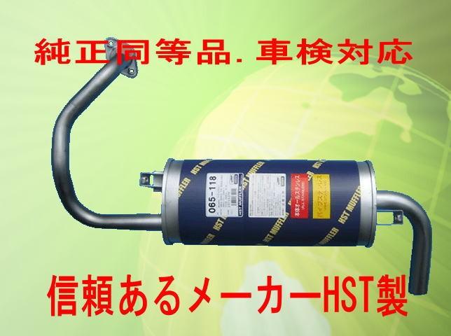 新品マフラー三菱パジェロミニH58A (4WD) ターボ HSTNo.065-118