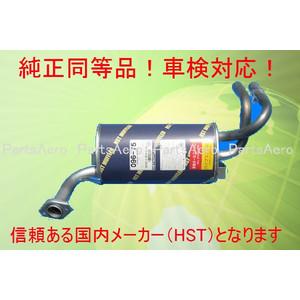 HST 純正同等 マフラー 096-75 エブリィ バン DE51 DF51