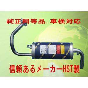 HST 純正同等 マフラー 065-118 パジェロミニ H58A 4WD ターボ