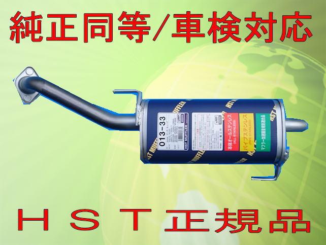 マフラーマーチ YK12 純正同等/車検対応013-33