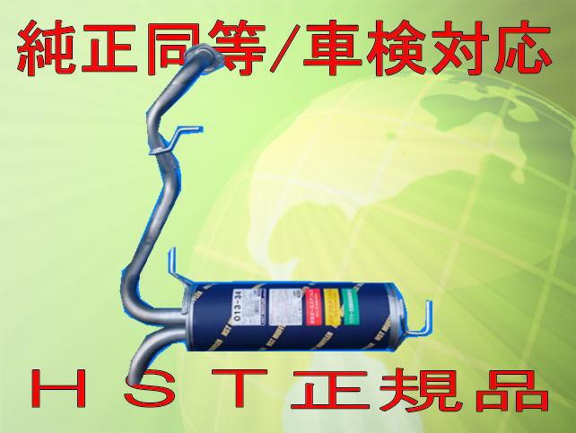 マフラーキューブキュービック YGNZ11 (4WD)純正同等/車検対応013-34