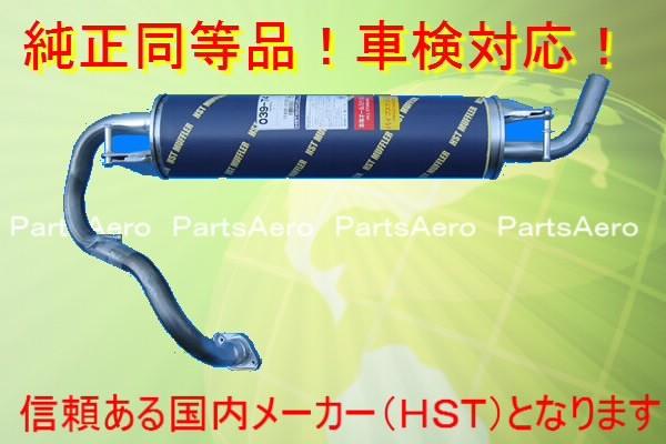 ヴィッツ NCP15 4WD 前期■新品 マフラー純正同等/車検対応039-74