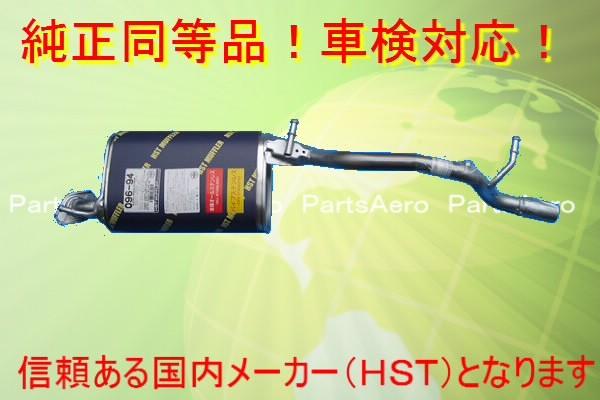新品マフラー■ワゴンR NA MC22S 後期用 純正同等/車検対応 096-94