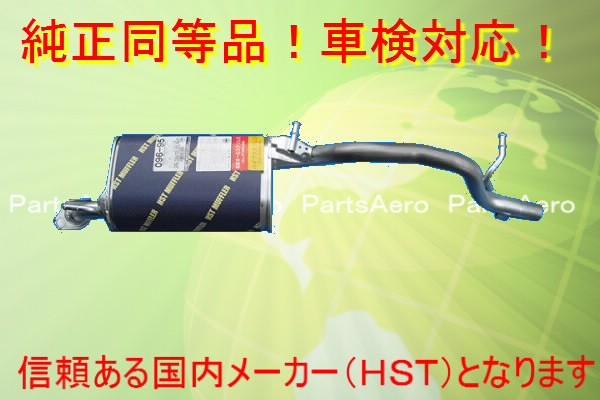 MRワゴン MF21S ターボ マフラー■新品 純正同等/車検対応096-95