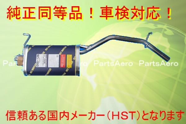 ハイゼットアトレー 後期■S200C S210C S200P S210P 純正同等/車検対応055-126