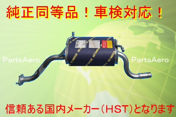 マフラー■エブリイターボ DA52W DA62W 純正同等/車検対応096-92