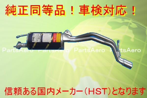 新品マフラー■アルトワークス■CP21S CN21S CM22V 純正同等/車検対応096-77