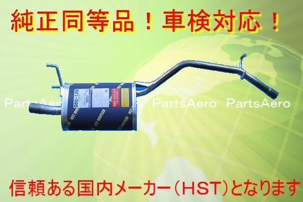 200系 ハイゼット 補修用 新品マフラー 純正同等/車検対応055-128