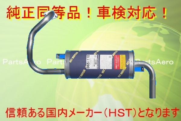 パジェロミニ H53A H58A■新品マフラー 純正同等 車検対応065-110