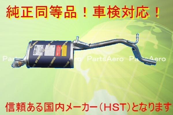 新品マフラー■AZワゴン NA MD22S■純正同等/車検対応 096-89