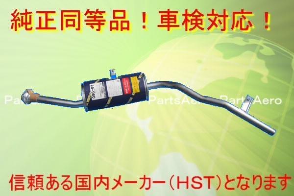 新品マフラー■ジムニーJA12C JA12V JA12W JA22W純正同等/車検対応 096-83