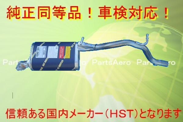 AZワゴン ターボ MD11S,MD21S■新品 純正同等/車検対応096-85