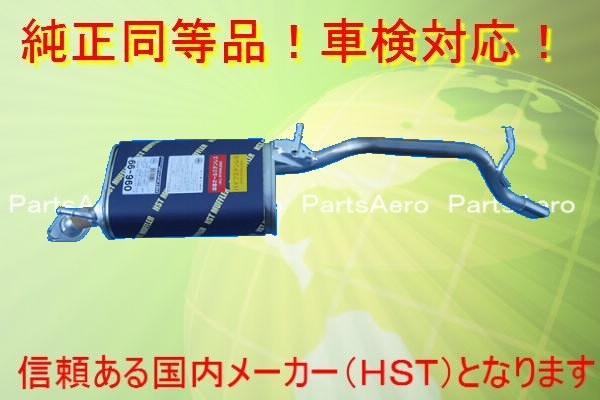 新品マフラー■ワゴンR ノンターボ車 MH21S 前期 純正同等/車検対応096-99