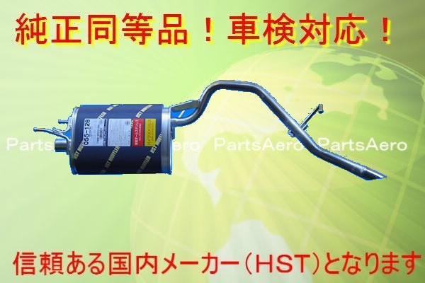 純正同等/車検対応■新品マフラー■200系ハイゼット 後期用 055-128