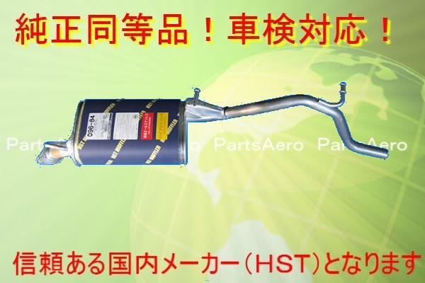 アルト NA HA12S HA12V HA22S■新品 車検 純正同等/車検対応096-84