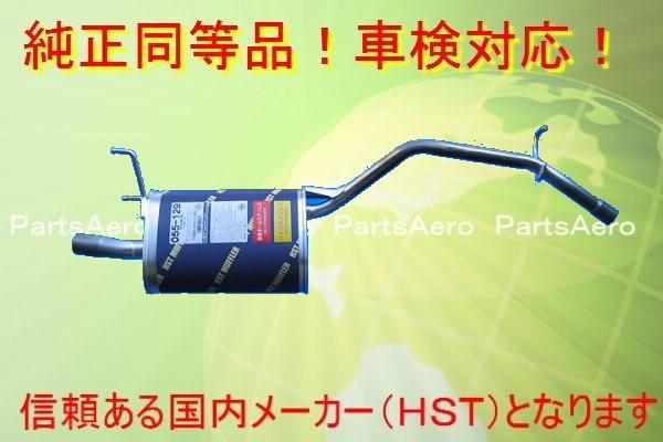 ハイゼットアトレー 前期■S200C S210C S200P S210P 純正同等/車検対応055-129