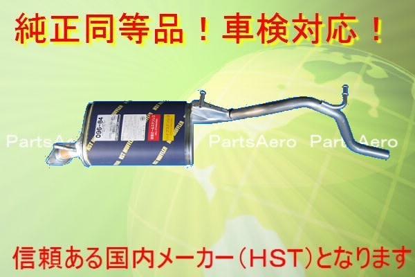 新品マフラーMC系 ワゴンR NA■MC11S MC21S 純正同等/車検対応096-84
