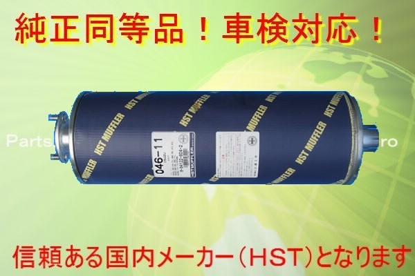 新品マフラー エルフ NKR58E NKR58L NKS58G NPS58G 純正同等/車検対応046-11