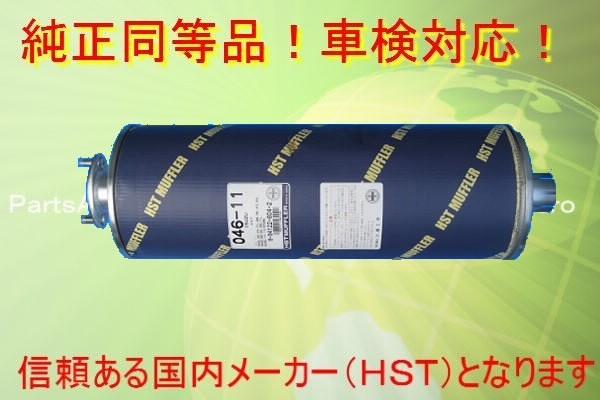 新品マフラー エルフ NKR55L NKR56E NHR57E NKR57L 純正同等/車検対応046-11