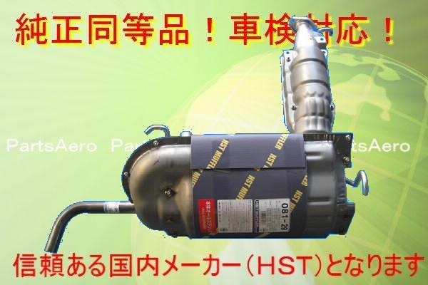 タイプマフラー■アクティートラック HA3 HA4純正同等/車検対応081-29