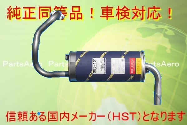 新品マフラー■パジェロジュニア H57A 純正同等/車検対応065-101