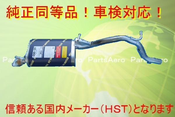 ラピュタ ターボ車 HP12S HP22S■新品マフラー純正同等/車検対応096-90