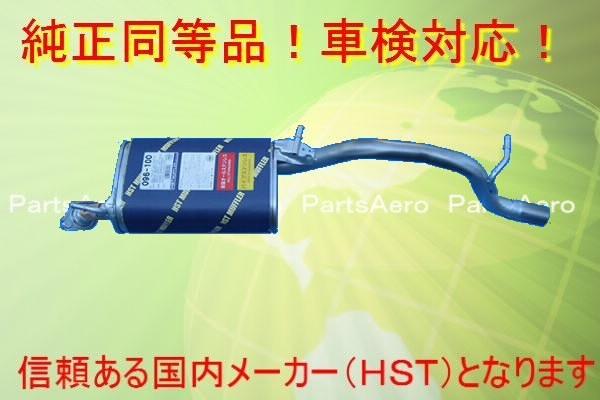 ワゴンR MH21Sターボ■新品マフラー純正同等車検対応096-100