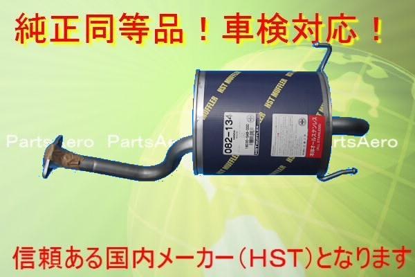 新品 マフラー■ フィット GD2 (4WD 1.3) 純正同等/車検対応 082-134