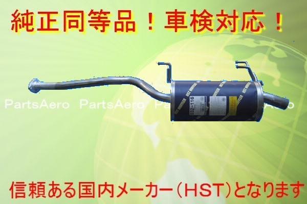 新品マフラー■タウンエース・ライトエース YM55 純正同等/車検対応HST品番 032-116