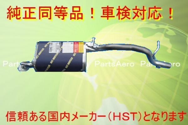 ワゴンR MC22S ターボ マフラー■新品車検対応純正同等/車検対応096-95