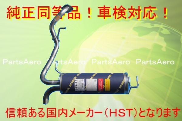 マフラー■ マーチ BNK12 (4WD) 純正同等/車検対応013-25