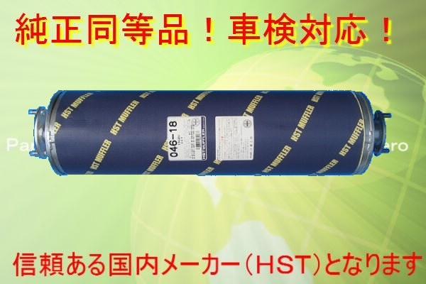 新品マフラー エルフ NHR54C.NHR54E.NHR55C.VHR69K 純正同等/車検対応046-18