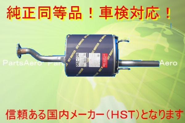 新品マフラー■ドマーニ MB4 純正同等 車検対応082-125
