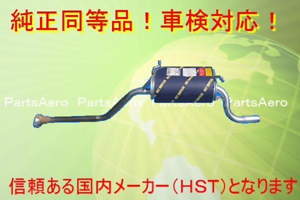 新品 純正同等マフラー■エブリイターボ DA62V DA62W 096-93