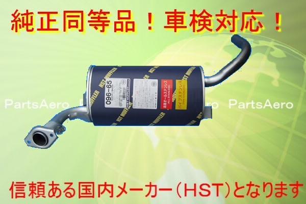 新品マフラー■スクラムバン DL51V DM51V ノンターボ車純正同等/車検対応096-65