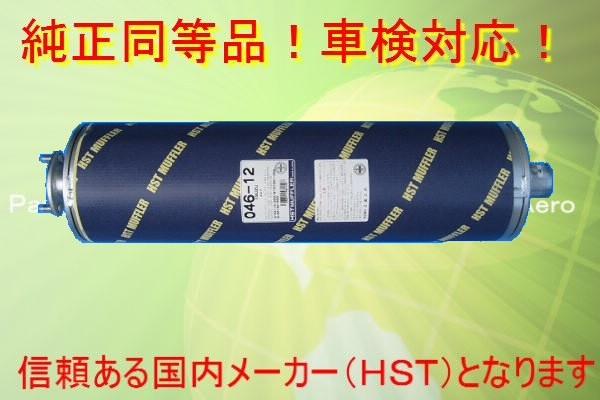 新品マフラーエルフNHR54C NHR54E NHR55C NHR55E WHR55E 純正同等/車検対応046-12