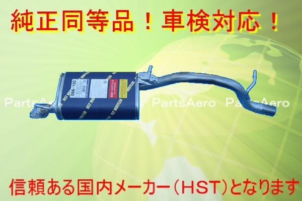 AZワゴン MJ21Sターボ■新品マフラー純正同等/車検対応096-100