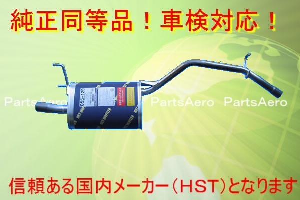 新品マフラー■ハイゼット S200C S210C 純正同等/車検対応 055-129
