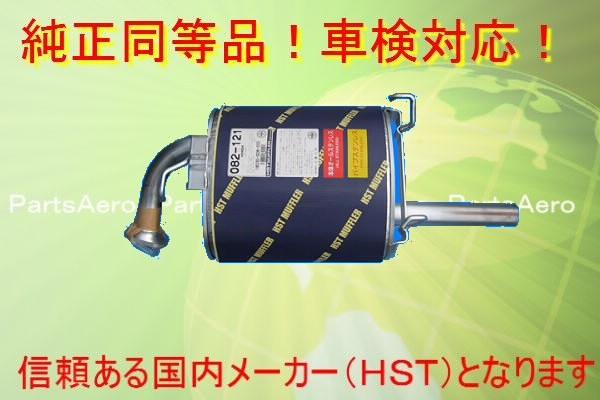 新品マフラー■パートナーEY8 4WD 純正同等/車検対応082-121