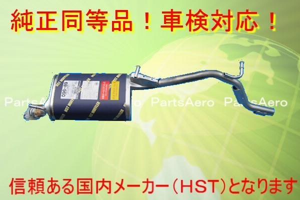 新品マフラー■Keiケイ ノンターボ HN22S■純正同等/車検対応096-89