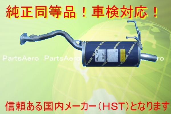 新品マフラー ライトエーストラック■KM51 純正同等/車検対応032-134