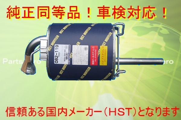 マフラー ■ パートナー EY6 EY7 純正同等/車検対応082-119