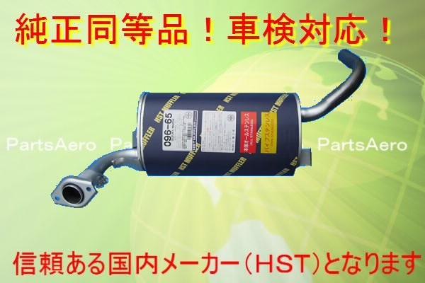 新品マフラー■スクラムNA DL51V DM51V■純正同等/車検対応 096-65