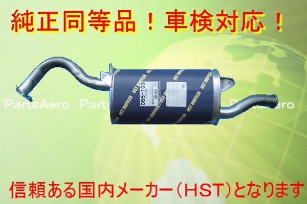新品マフラー■リベロ CB8V(2.0 DSL含むターボ 4WD)純正同等/車検対応065-103